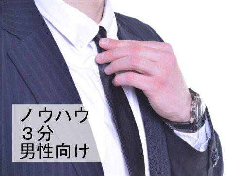 出来る大人は知っている!?10人に2人は見落としがちなスーツの着こなし方5選【男性編】