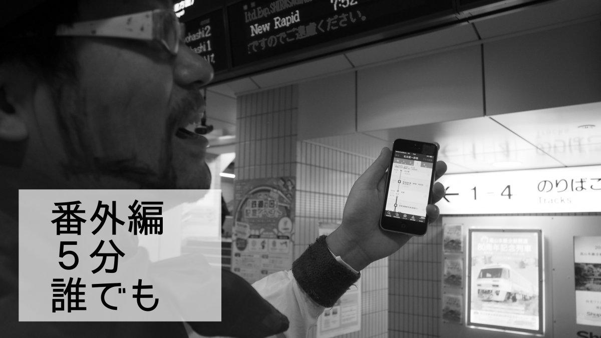 【番外編】佐々木カルパッチョ名古屋駅でナンパしすぎて電車に乗れず