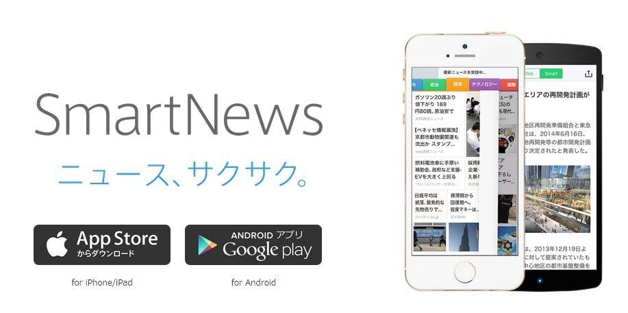 スマートニュース株式会社を3行で紹介!