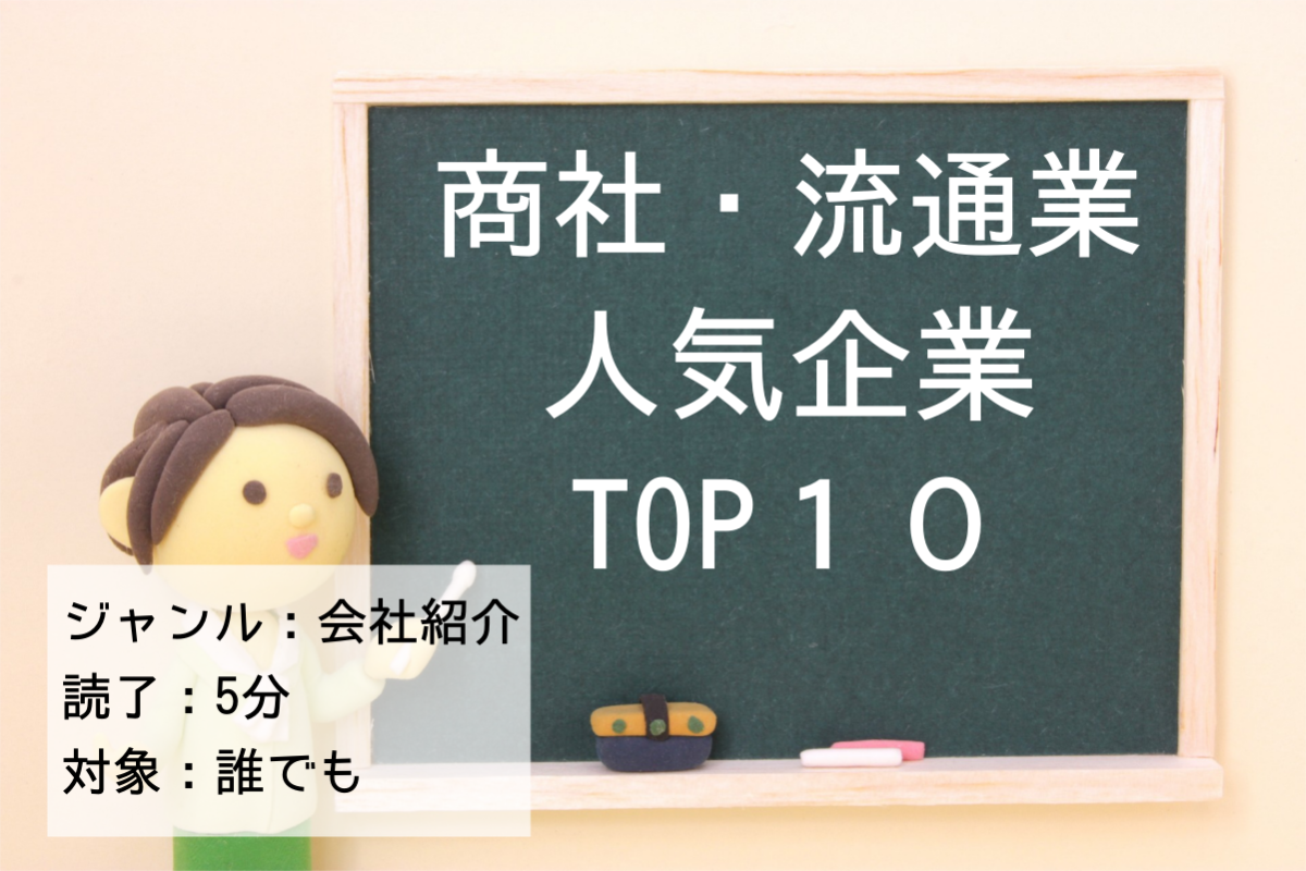 【商社・流通業】社会人が選ぶ人気企業ランキング TOP10