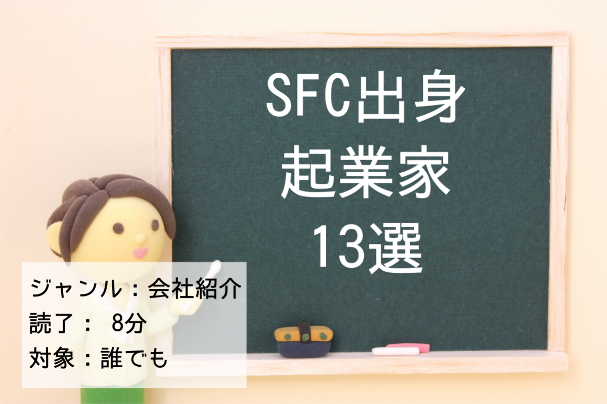 起業家が多い慶應SFC出身の起業家13選
