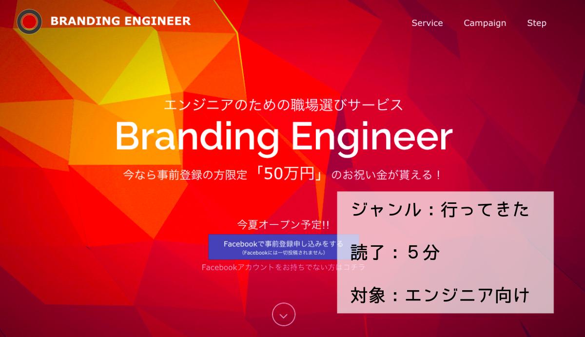 エンジニアの「職」の悩みはここで解決!株式会社Branding Engineerに行ってきた!