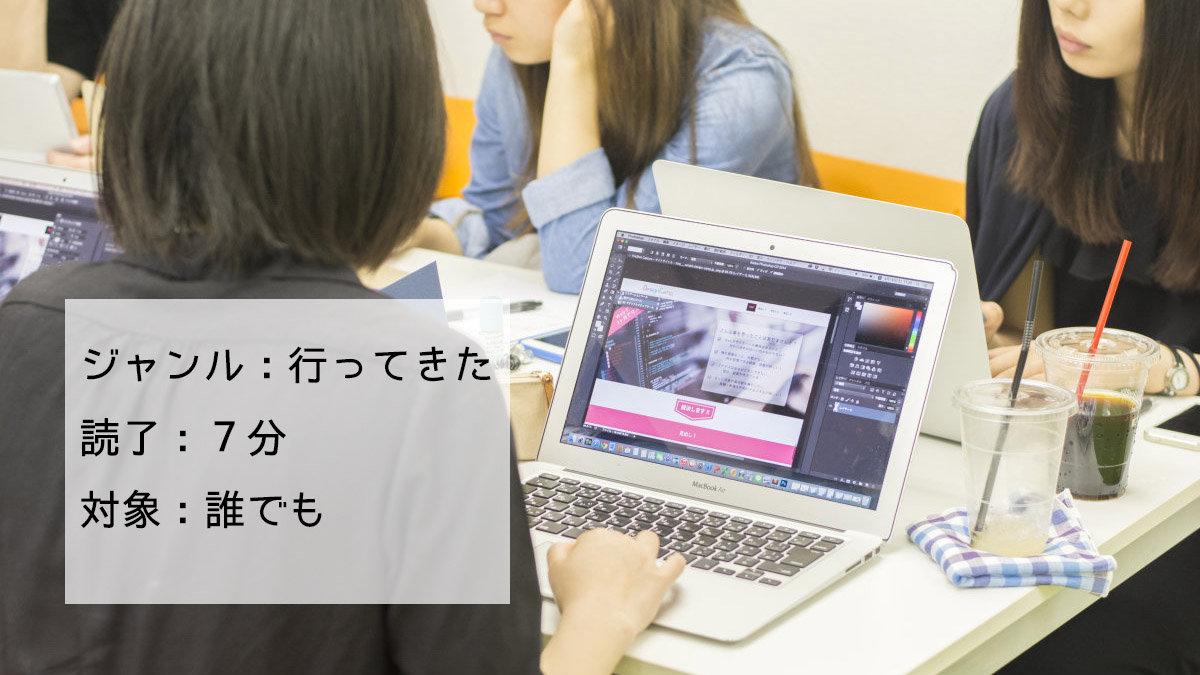 人工知能を用いたWebスクール!?「webスク」の株式会社インフラトップに行ってきた!