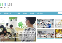 SHOKUMIRUのサイトをリニューアルしました!