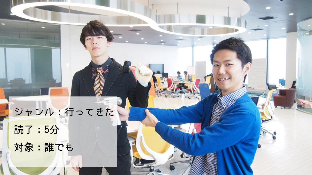 DIY動画プラットフォーム「PU」のSUPER STUDIOに行ってきた!【株式会社SUPER STUDIO vol.2】