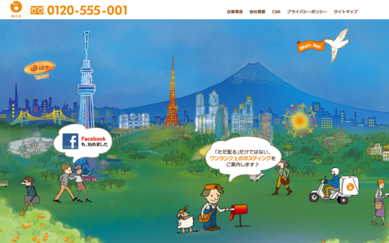 2015.9.15 株式会社アト様を取材します!