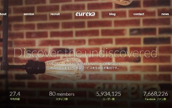 2015.9.29 株式会社エウレカ様を取材します!