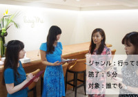 オフィスドレス「kay me」で働く女性を応援!銀座の会社に行ってきた!【maojian works株式会社】