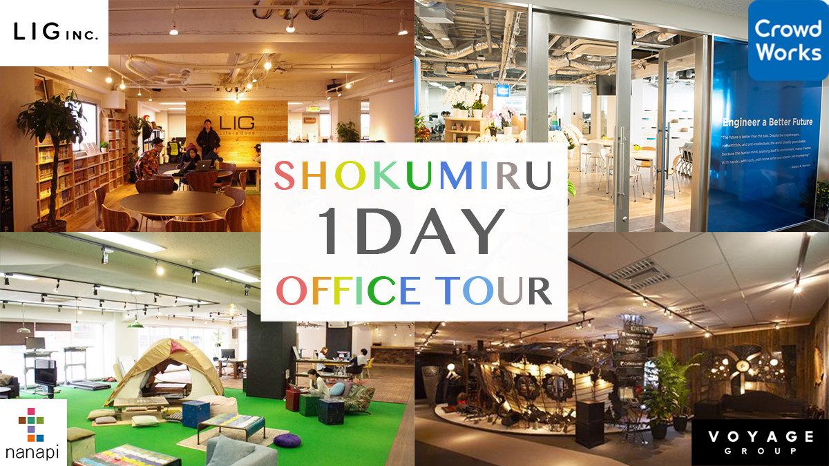 【クラウドワークス・VOYAGE GROUP・nanapi・LIG】学生エンジニア向けに1日4社を巡るオフィスツアーを9月18日(金)に開催!