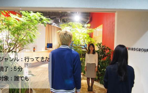 イケメンシリーズで有名な株式会社サイバードに行ってきた!