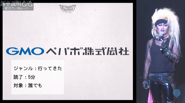 GMOペパボ株式会社の2017卒新卒説明会に行ってきた!
