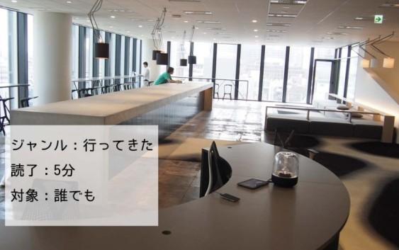 日本最大級のファッションアプリ「iQON」を手掛ける株式会社VASILYに行ってきた!
