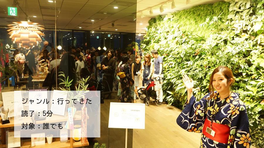 レバレジーズ株式会社の七夕イベントに行ってきた!