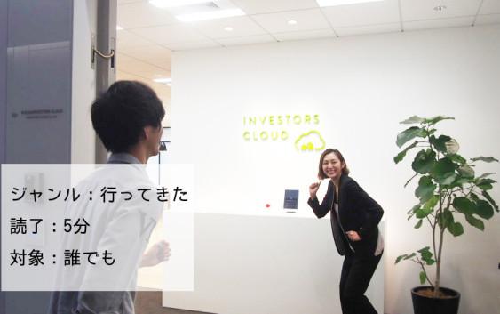 ネット×リアルで新しいサービスをつくる株式会社インベスターズクラウドに行ってきた!