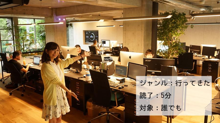 イケてるアプリ製作会社 株式会社NewsTechに行ってきた