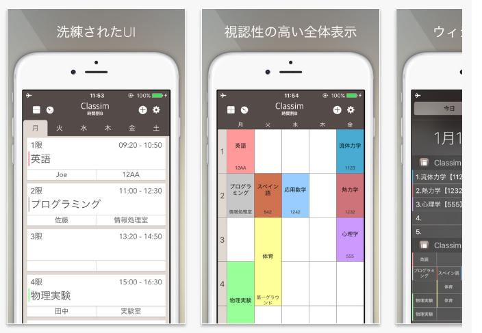 【4年間使える!】大学生必見!人気時間割アプリ厳選5選