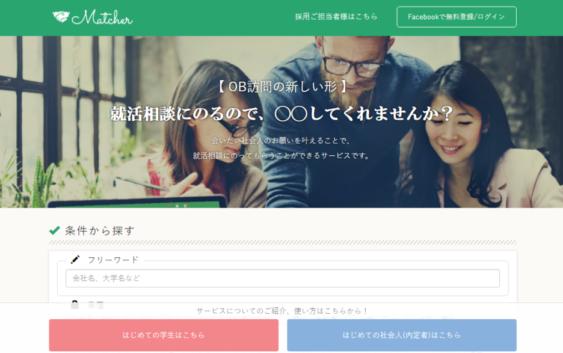 【2017年版】地方学生が東京での就活活動で使うべきサービスベスト7