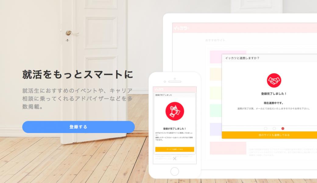 【就活生必見】就活サイトを一括で登録できるツール「イッカツ」がおすすめ!