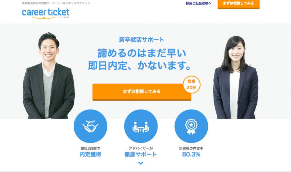 新卒 就活相談エージェント キャリアチケット