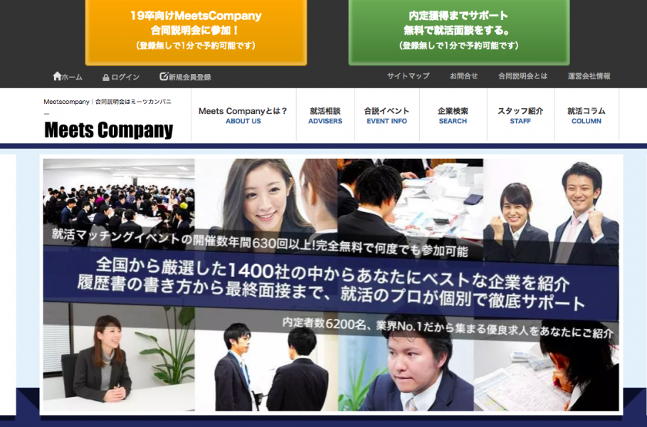 MeetsCompanyとは