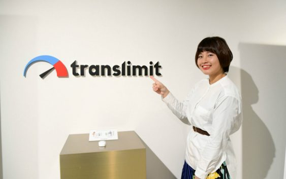 世界に響くサービスを開発!株式会社トランスリミットに行ってきた!