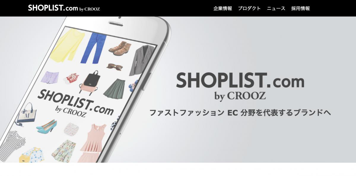 クルーズショップリスト CROOZSHOPLIST ホームページ