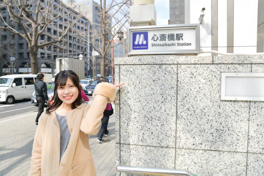 株式会社I-ne 株式会社アイエヌイー 最寄駅