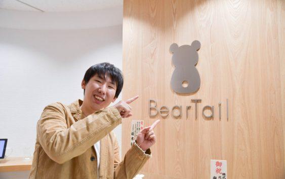 時間革命を実現するオフィス!株式会社BearTailに行ってきた!
