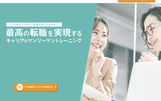 【最新2020年版】転職相談サービス人気ランキング!転職成功率が高いサービス10選